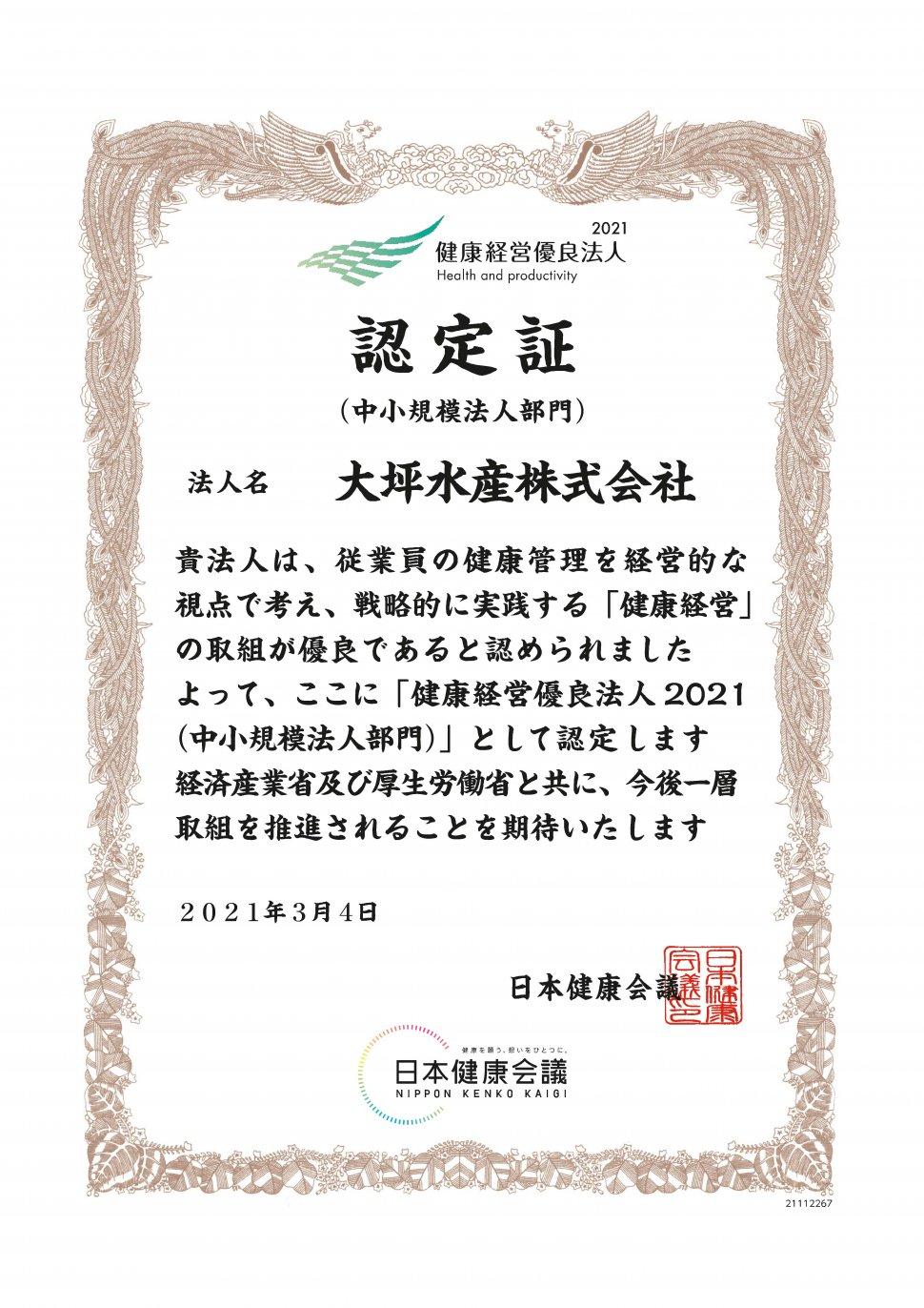 21112267_大坪水産株式会社